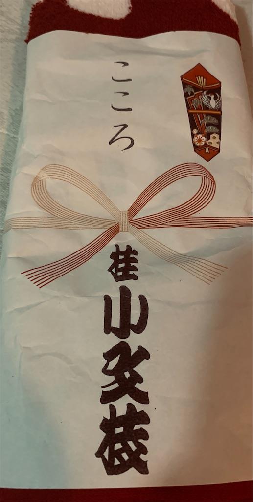 f:id:akoizuminobaka:20200127165735j:image