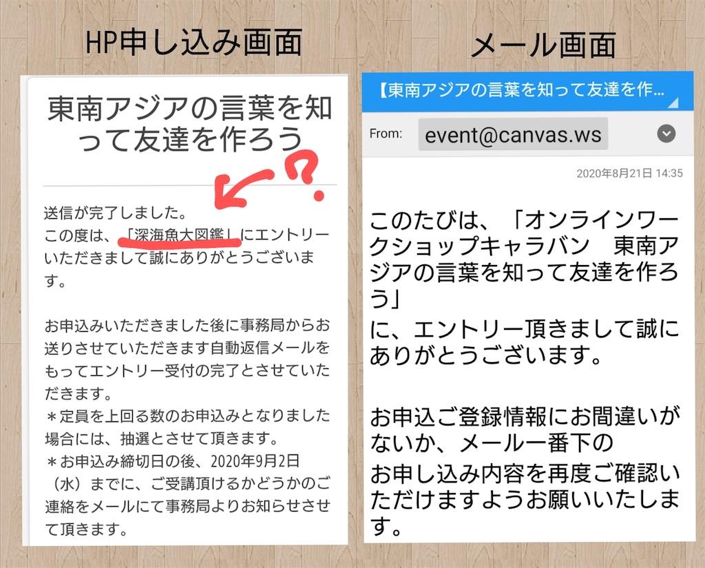 f:id:akoizuminobaka:20200831161801j:image