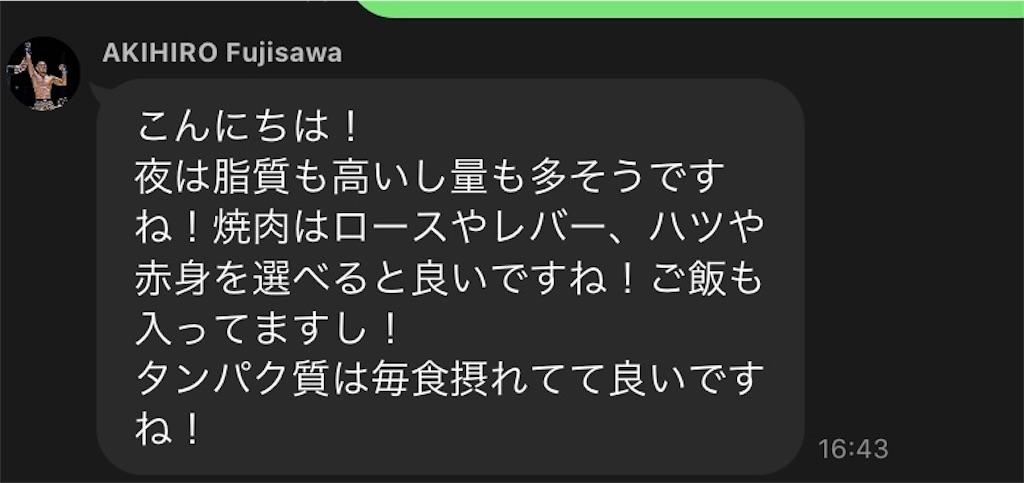 f:id:akoizuminobaka:20210306142102j:image