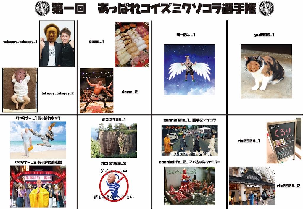f:id:akoizuminobaka:20210503172012j:image