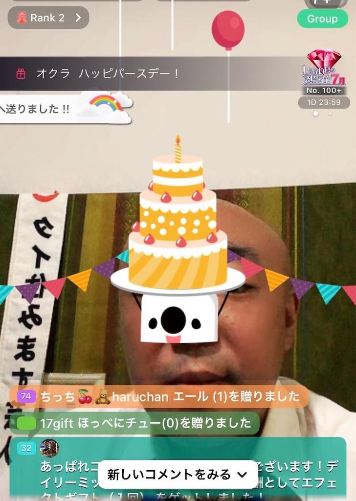 f:id:akoizuminobaka:20210713202301j:image