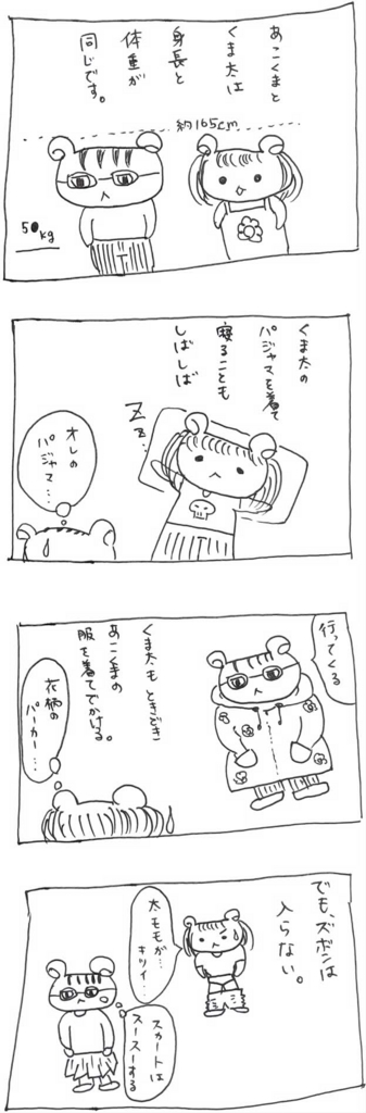 f:id:akokuma:20161018212815j:plain