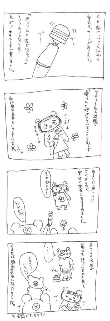 f:id:akokuma:20161024225316j:plain