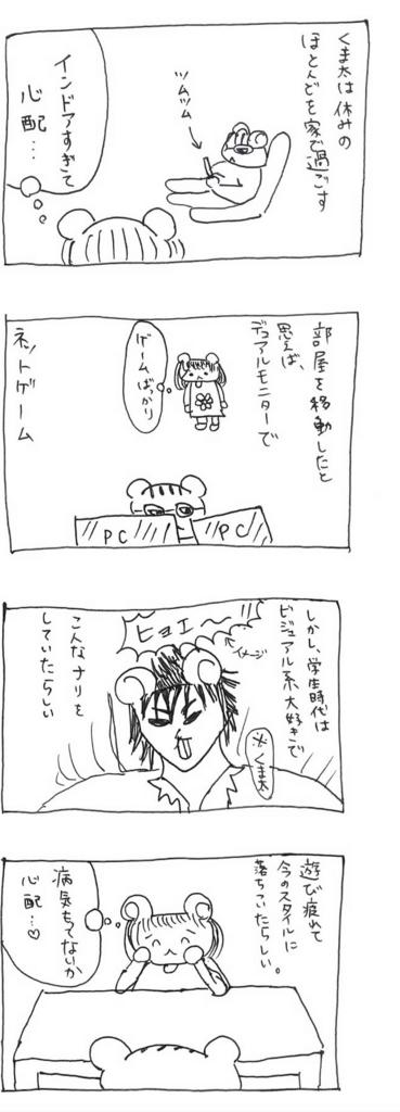 f:id:akokuma:20161030231846j:plain