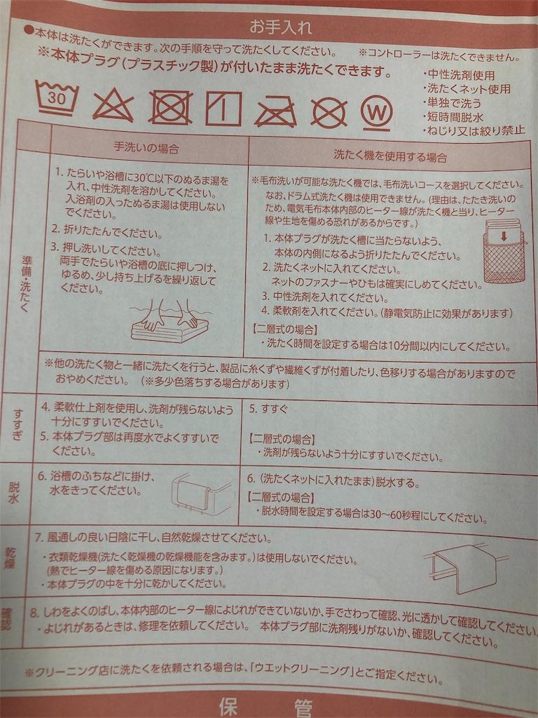 f:id:akomochi:20191114085335j:image