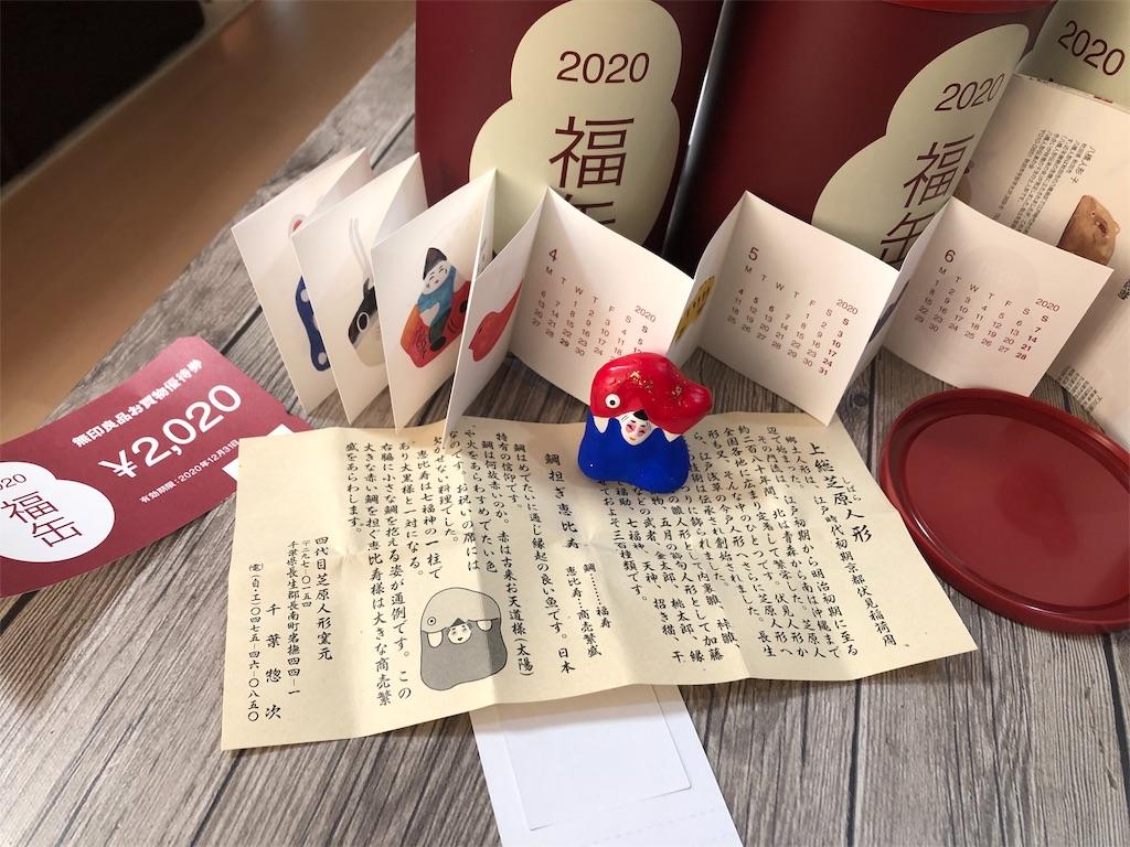 f:id:akomochi:20200105181549j:image