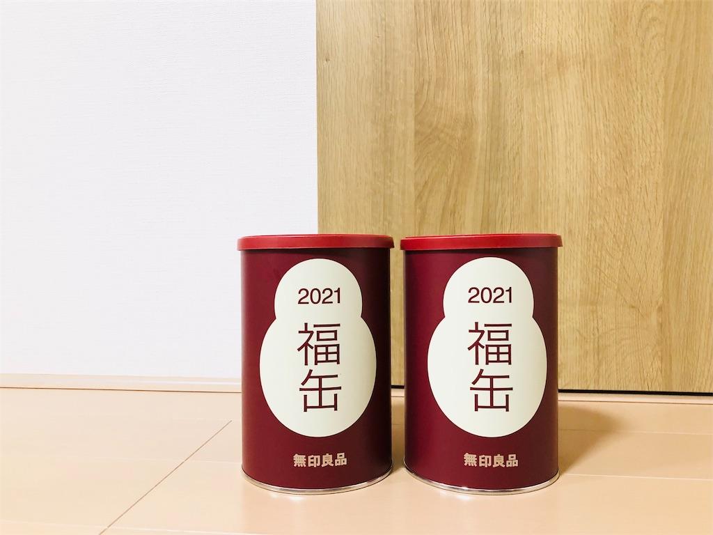f:id:akomochi:20210114101739j:image