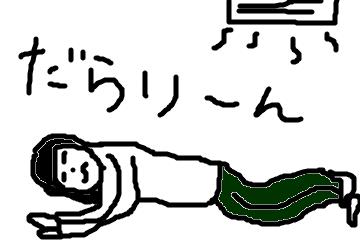 f:id:aku_soshiki:20131128181212p:plain