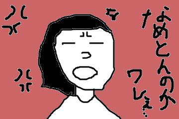 f:id:aku_soshiki:20131128210428p:plain