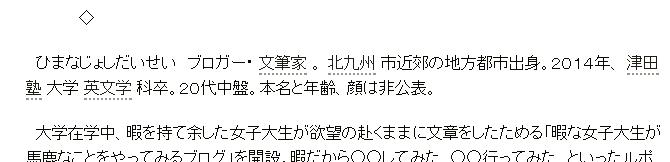 f:id:aku_soshiki:20160622211258p:plain