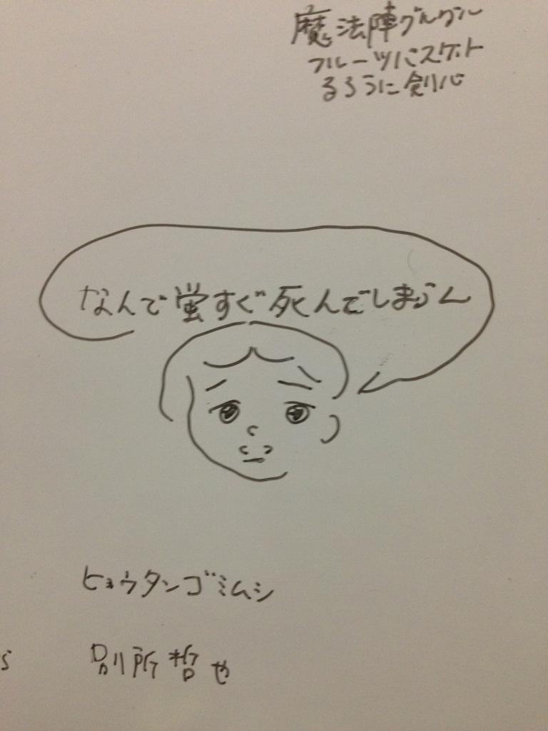 f:id:aku_soshiki:20160818175239j:plain