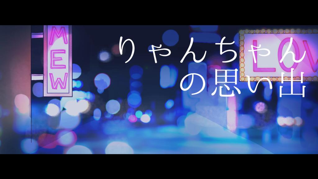 #夢現 #作品 #作品その他 #りゃんちゃん #ひなみ