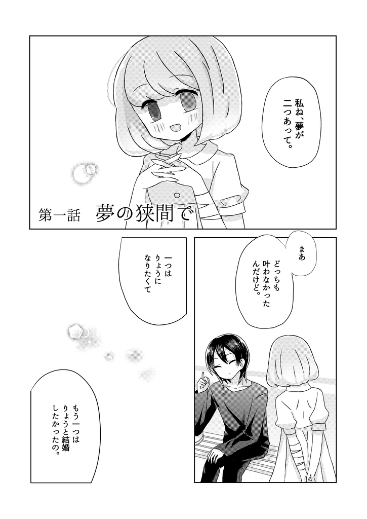 f:id:akumu-hinageshi:20190118160921p:plain