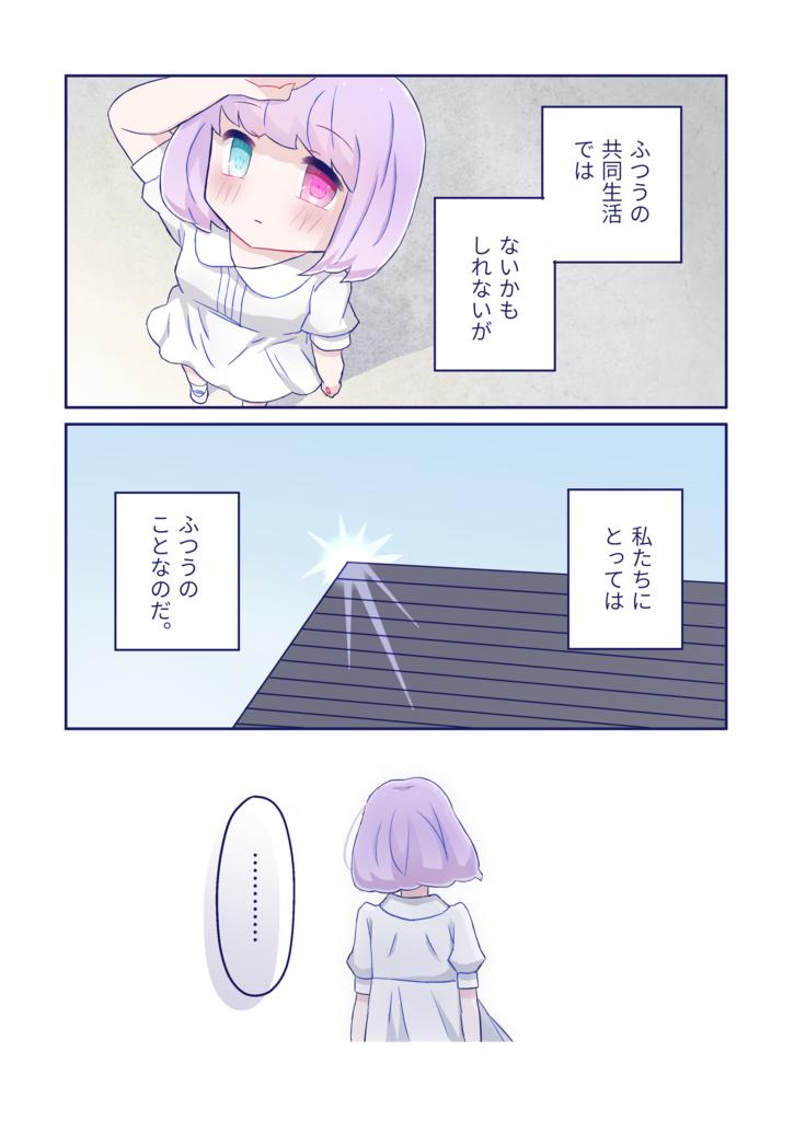 f:id:akumu-hinageshi:20190119155119p:plain