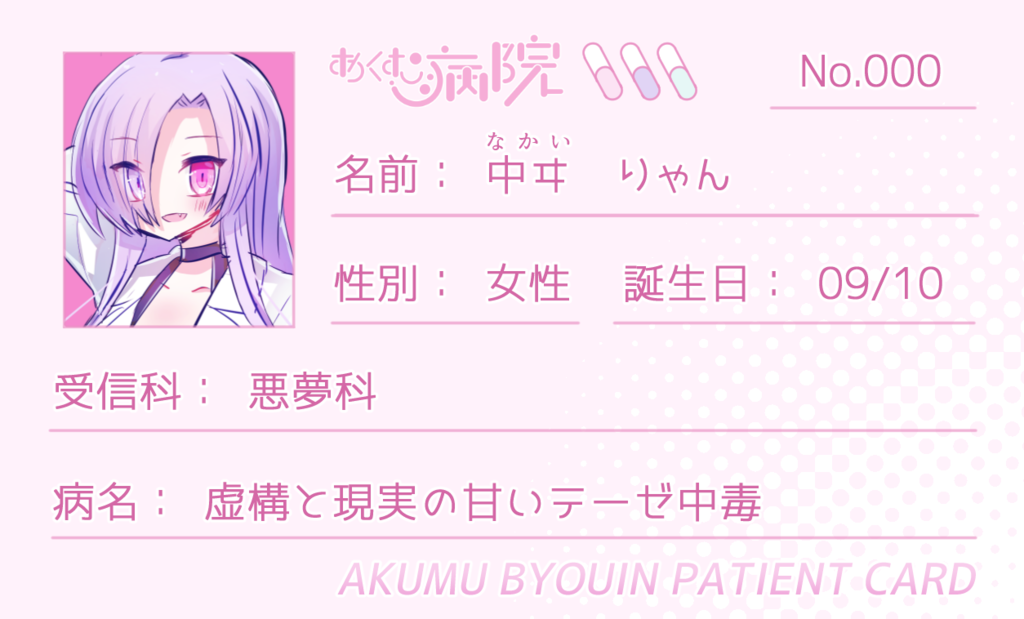 f:id:akumu-hinageshi:20190219181702p:plain