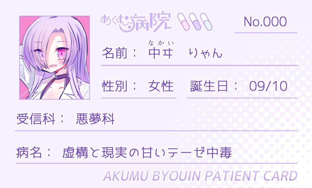 f:id:akumu-hinageshi:20190219181708p:plain