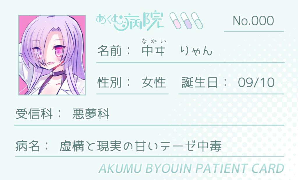 f:id:akumu-hinageshi:20190219181724p:plain