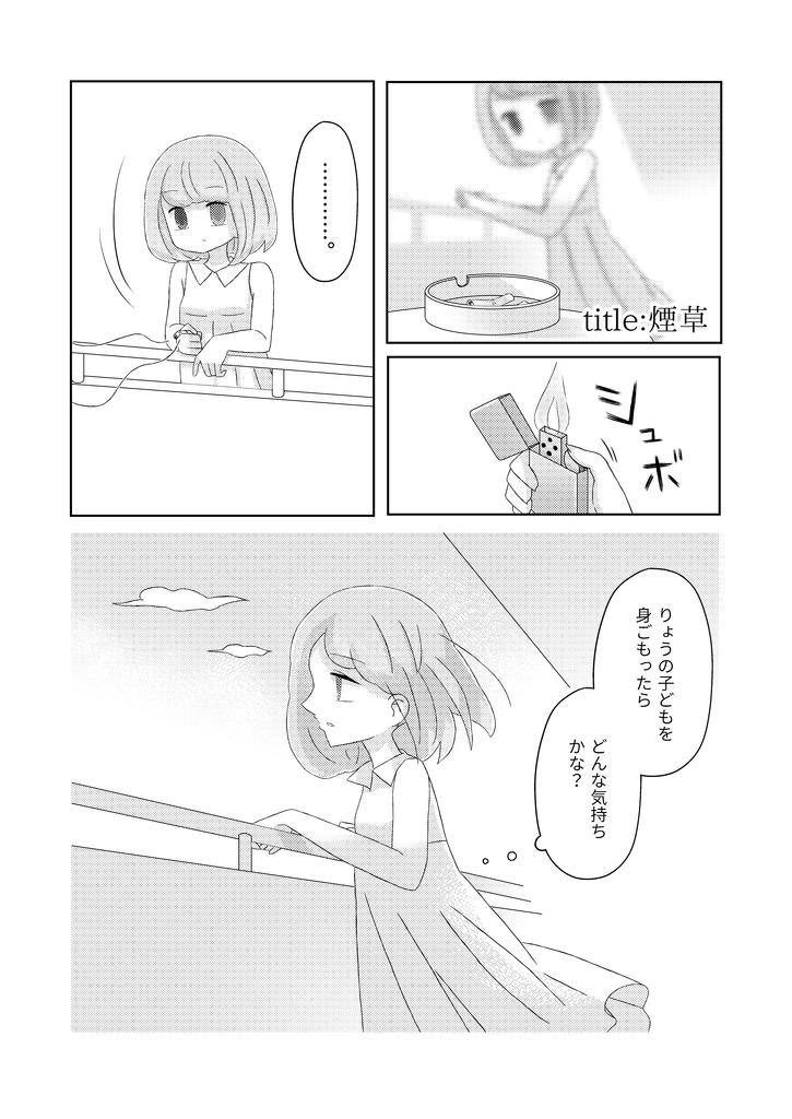 #夢現 #作品 #漫画. #りゃんちゃん