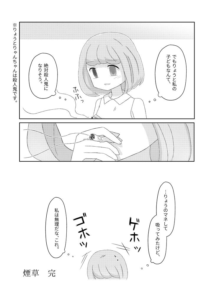 f:id:akumu-hinageshi:20190409202913p:plain