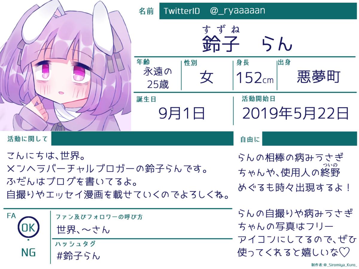 f:id:akumu-hinageshi:20190530002315p:plain