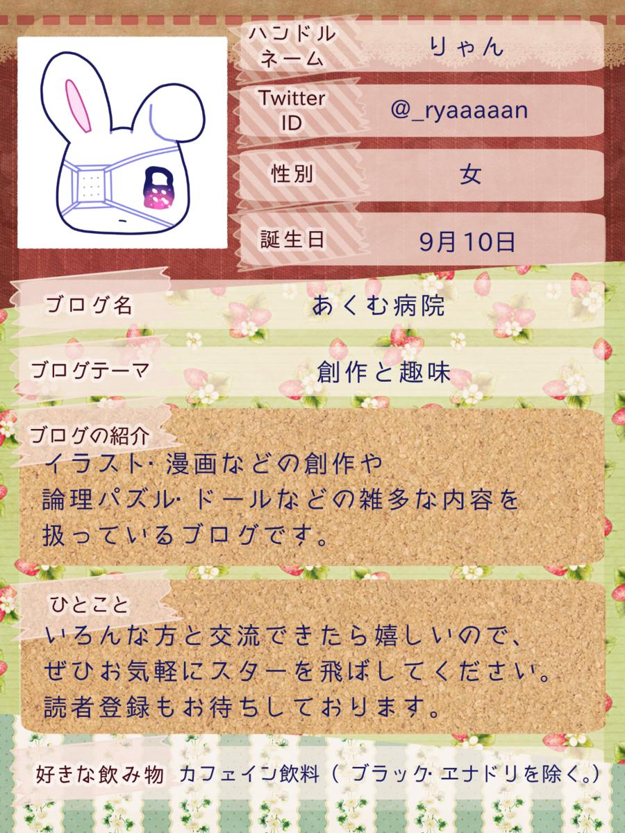 f:id:akumu-hinageshi:20190628163417p:plain