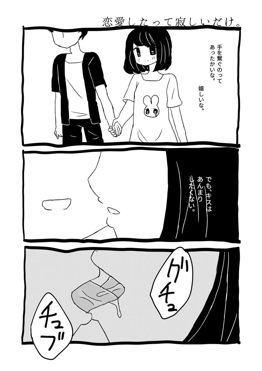 f:id:akumu-hinageshi:20190118162724p:plain