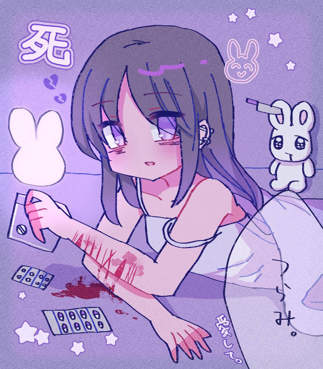 イラスト 絵 メンヘラ 紫 女の子 病みかわいい