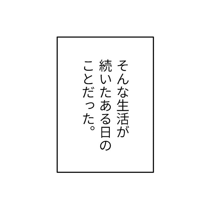 f:id:akumu-hinageshi:20191031182953p:plain