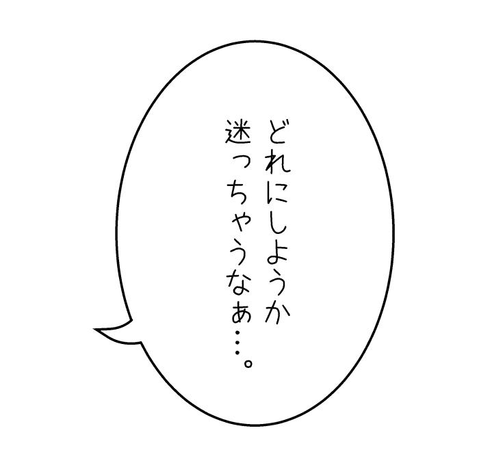 f:id:akumu-hinageshi:20191031210538p:plain