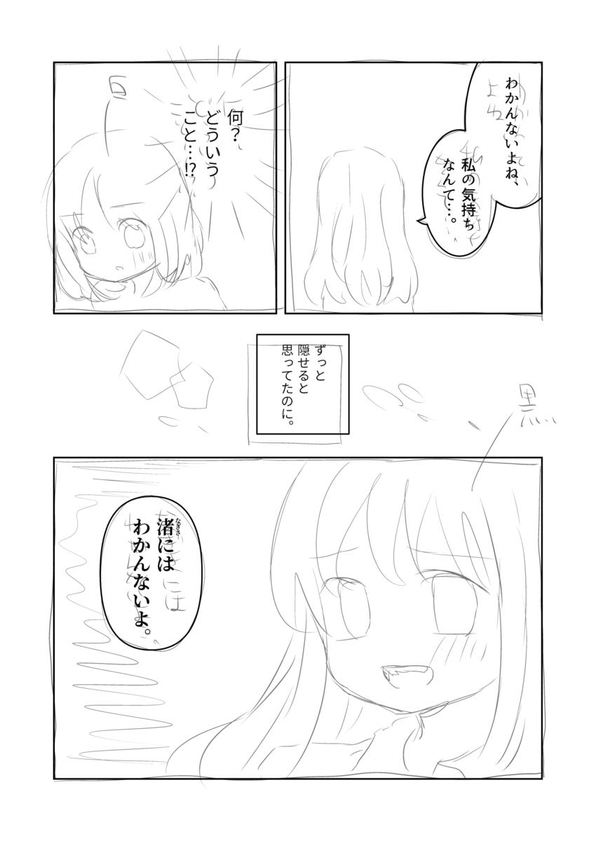 f:id:akumu-hinageshi:20191031233658p:plain