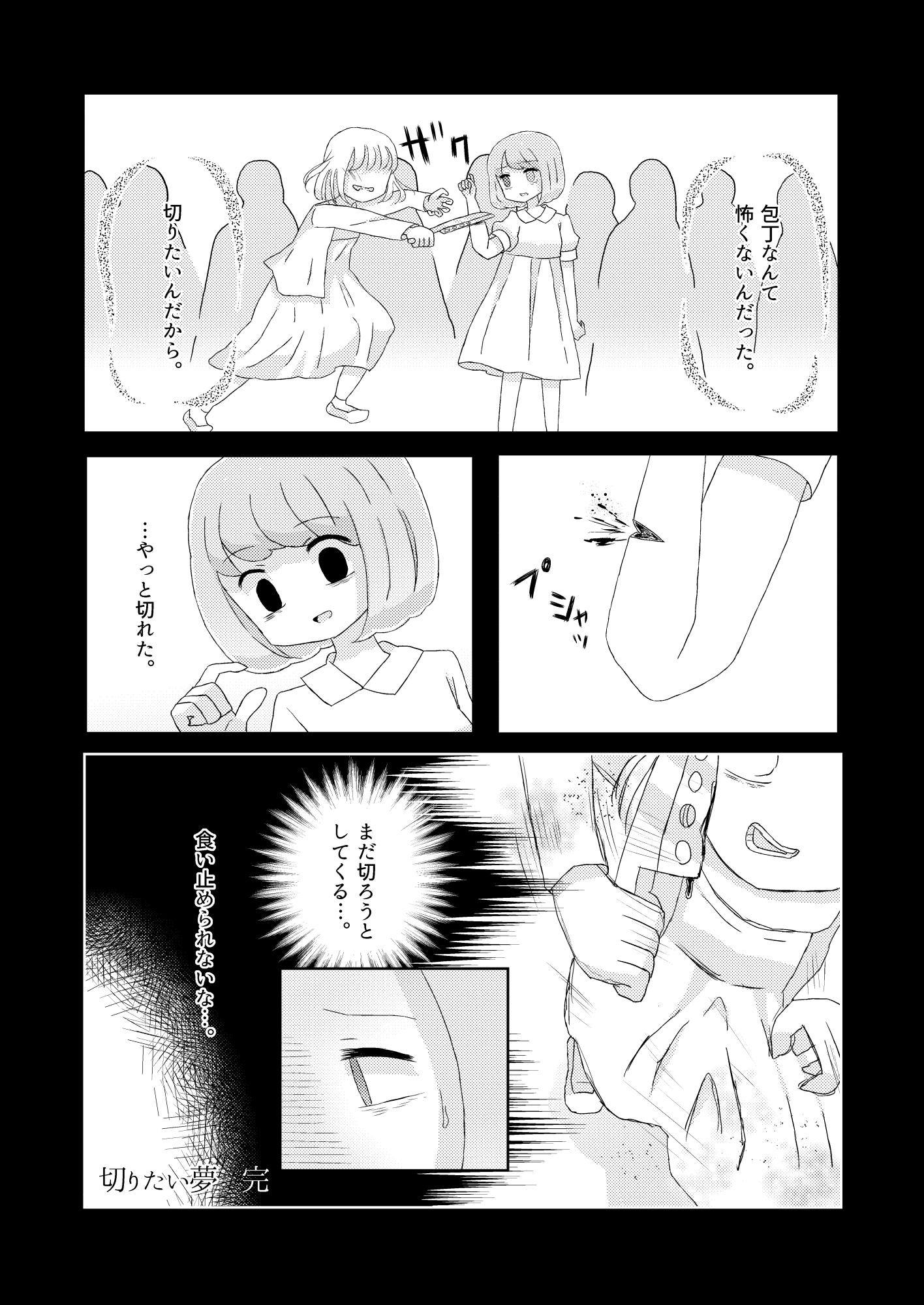 f:id:akumu-hinageshi:20190216115204p:plain