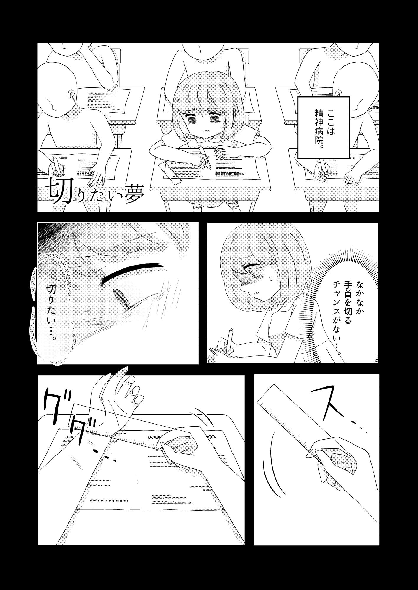 #悪夢日記 #作品 #漫画. #ホラー #ダーク #グロテスク #りゃんちゃん