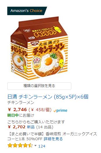 チキンラーメンまとめ買い