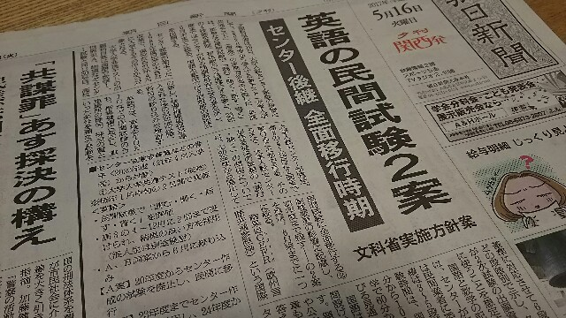 20170516朝日新聞夕刊