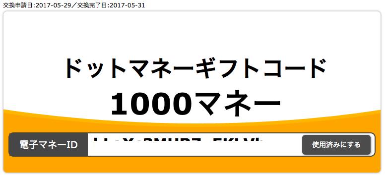 f:id:akutokutj:20170602174521p:plain