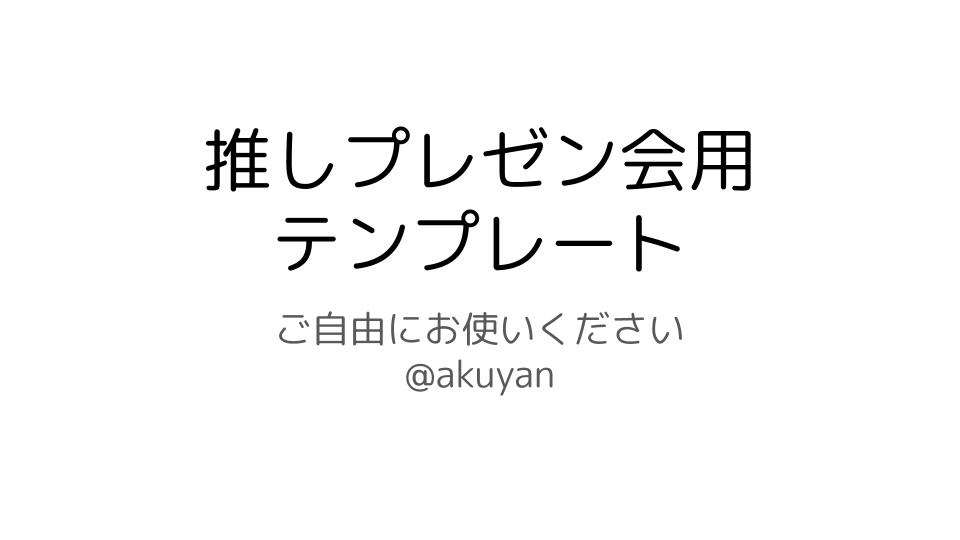 f:id:akuyan:20200413160711p:plain
