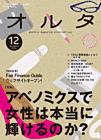 『オルタ』2014年12月号表紙