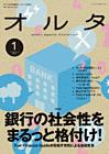 『オルタ』2015年1月号表紙