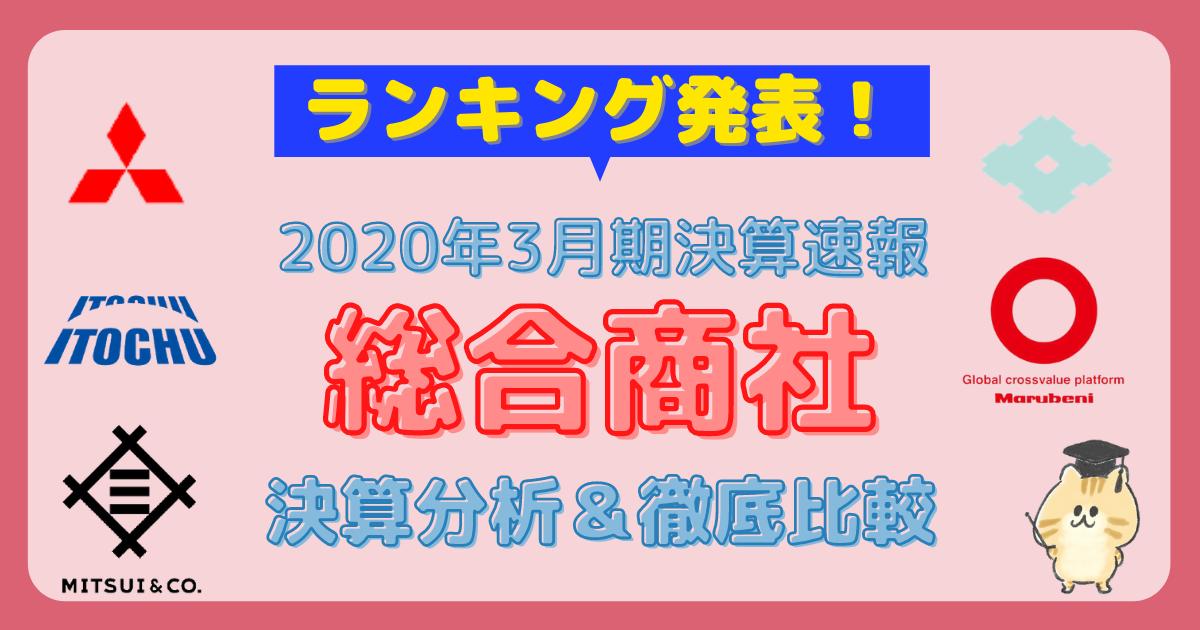 2020年3月期総合商社決算