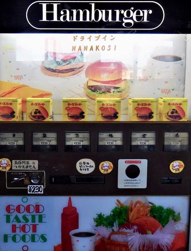 ドライブイン七輿のハンバーガー