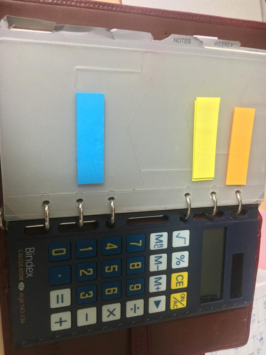 システム手帳 電卓
