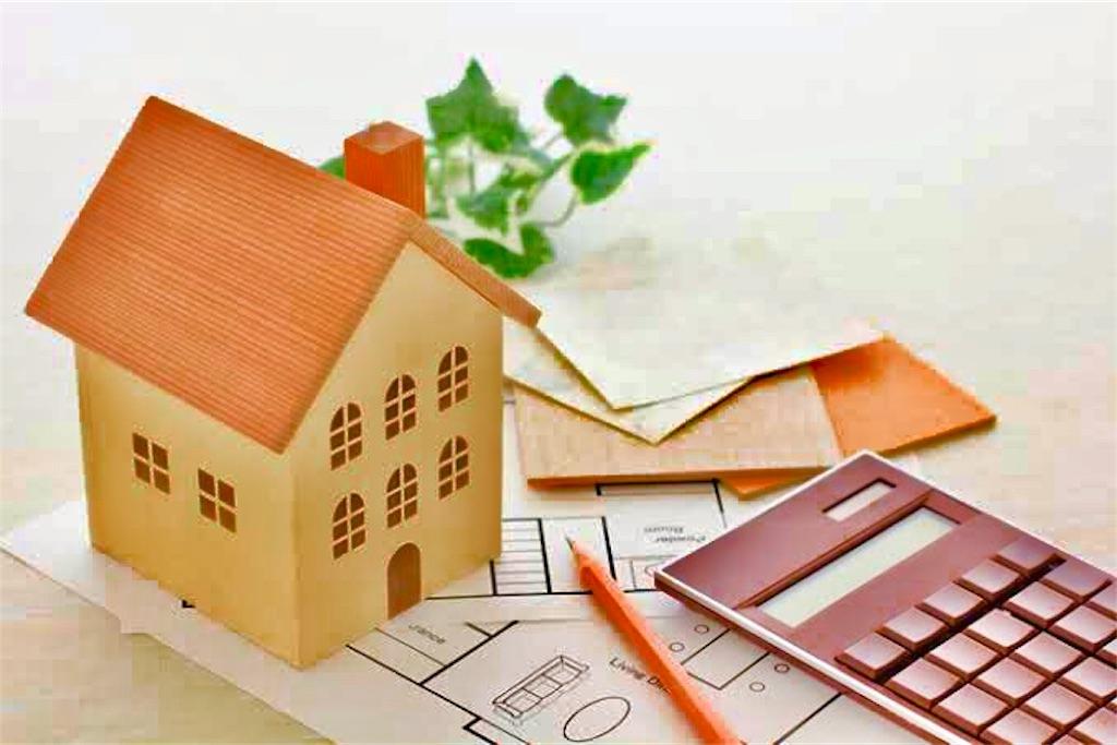 お金を貯める方法 家賃削減
