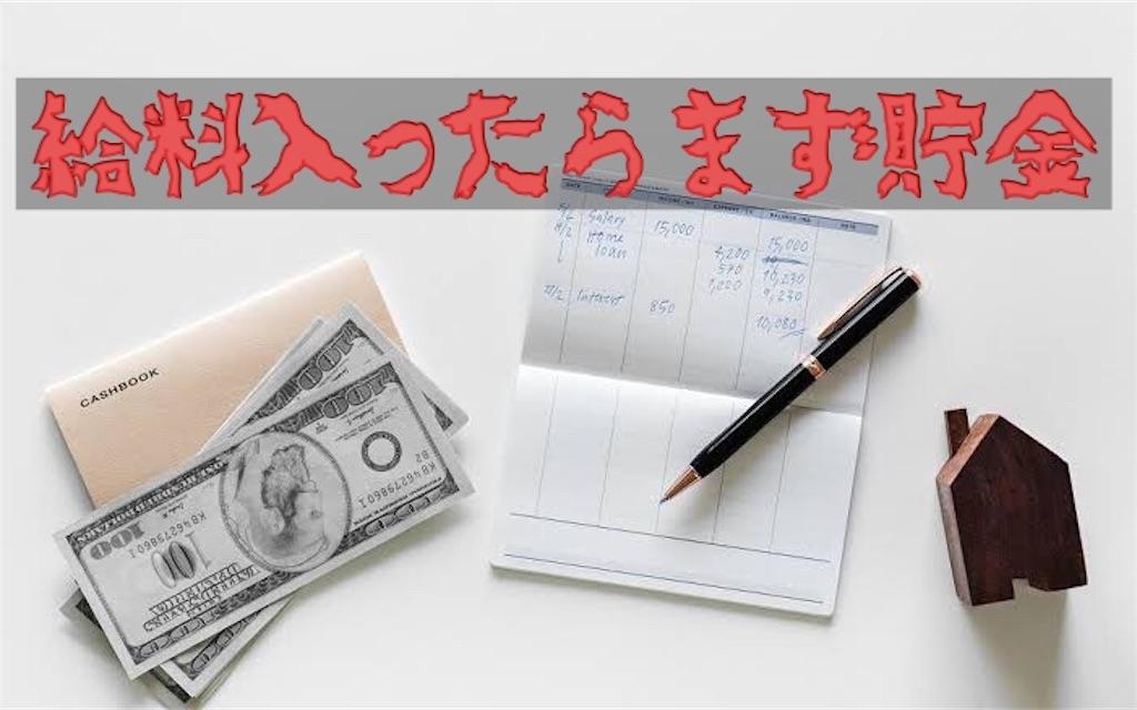 お金を貯める方法 先取貯金