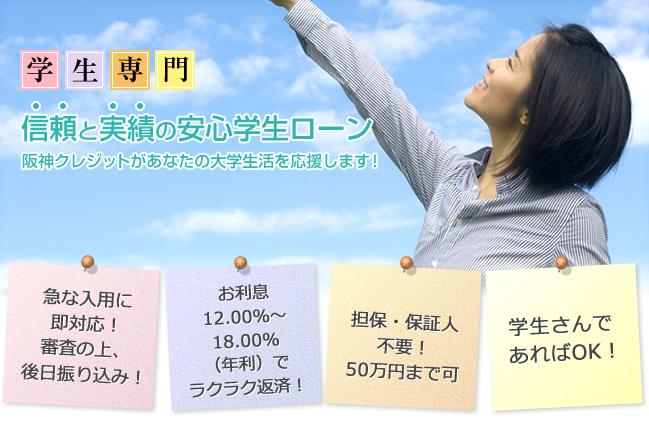 学生でも借りられる学生ローン株式会社阪神クレジット