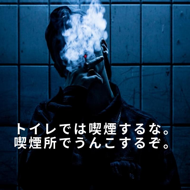 トイレでは喫煙するな。 喫煙所でうんこするぞ。