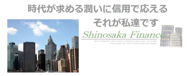 延滞ブラックでも即日融資可能なキャッシング・カードローン・消費者金融『株式会社 新大阪ファイナンス』