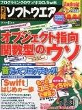 日経ソフトウエア 2014年 11月号