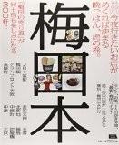 梅田本―「梅田の寄り道」が何十倍も楽しみになる300軒!! (えるまがMOOK)