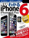 いますぐわかるiPhone 6/6 Plus (インプレスムック)