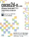 cocos2d-xによるiPhone/Androidアプリプログラミングガイド